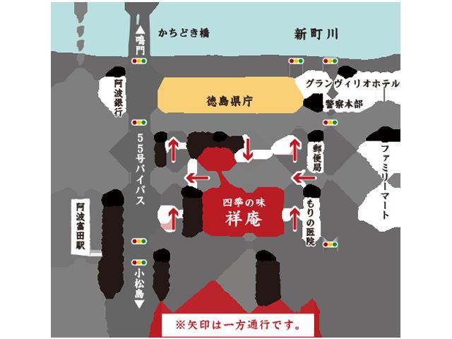四季の味 祥庵 地図