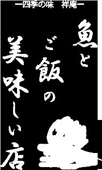 魚とご飯の美味しい店 四季の味 祥庵